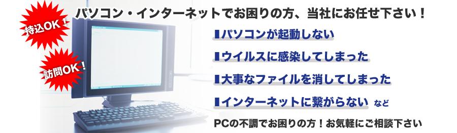 パソコン・インターネットでお困りの方は当社にお任せください。
