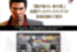 人気ゲームのディスプレイコンテストサイト(WEB)